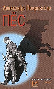 Александр Покровский - Пес. Книга историй