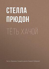 Стелла Прюдон -Тёть Хачой