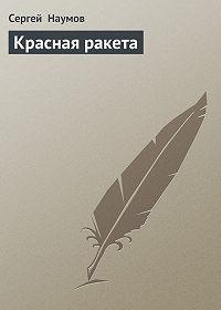Сергей Наумов -Красная ракета