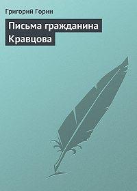 Григорий Горин - Письма гражданина Кравцова