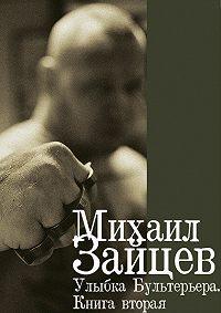 Михаил Зайцев -Улыбка Бультерьера. Книга вторая