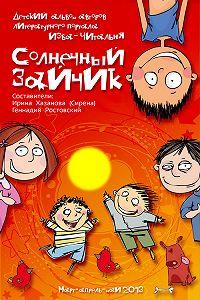 Коллектив Авторов -Солнечный зайчик (сборник)