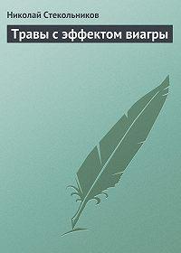 Николай Стекольников -Травы с эффектом виагры