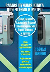 Александр Чернов -Самая нужная книга для чтения в метро. Третья линия (сборник)