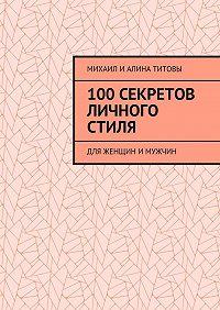 Алина Титова -100 секретов личного стиля. Для женщин имужчин