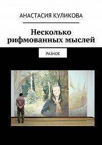 Анастасия Куликова - Несколько рифмованных мыслей