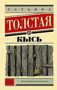 Татьяна  Толстая -Кысь