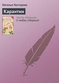 Наталья Нестерова -Карантин