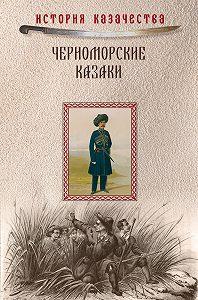 Прокопий Короленко, Иван Попко - Черноморские казаки (сборник)