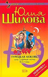 Юлия Шилова -Турецкая любовь, или Горячие ночи Востока