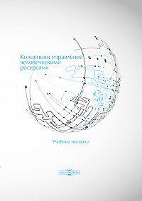 Сергей Шапиро -Концепции управления человеческими ресурсами