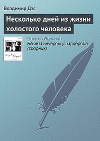 Владимир Дэс -Несколько дней из жизни холостого человека