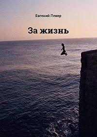 Евгений Пекер -За жизнь