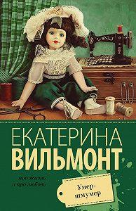 Екатерина Вильмонт -Умер-шмумер