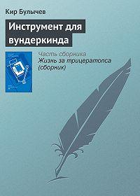 Кир Булычев -Инструмент для вундеркинда
