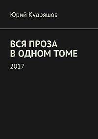 Юрий Кудряшов -Вся проза в одном томе