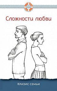 Дмитрий Семеник -Сложности любви. Кризис семьи