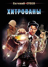 Евгений Сухов -Хитрованы