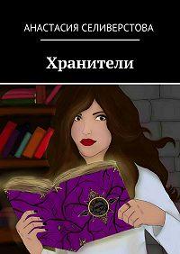 Анастасия Селиверстова -Хранители