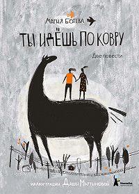 Мария Ботева -Ты идешь по ковру (сборник)