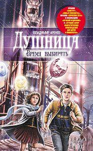 Владимир Аренев - Душница. Время выбирать