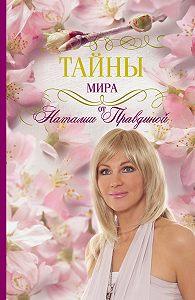 Наталия Правдина -Тайны мира от Наталии Правдиной