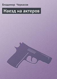 Владимир Черкасов -Наезд на актеров