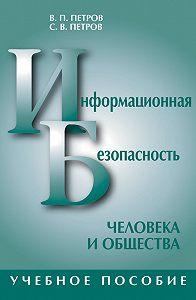 Виктор Павлович Петров -Информационная безопасность человека и общества: учебное пособие