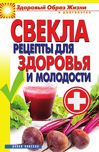 Виктор Зайцев -Свекла. Рецепты для здоровья и молодости