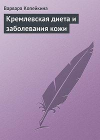 Варвара Копейкина -Кремлевская диета и заболевания кожи
