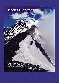 Елена Федорова -Вершина мира (сборник)