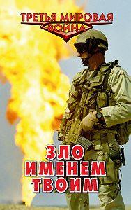 Александр Афанасьев -Зло именем твоим