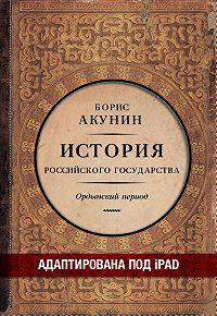 Борис Акунин -Часть Азии. История Российского государства. Ордынский период (адаптирована под iPad)