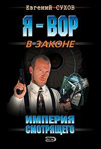Евгений Сухов - Империя смотрящего