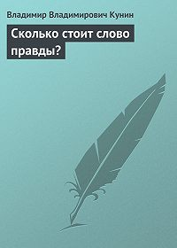 Владимир Кунин - Сколько стоит слово правды?