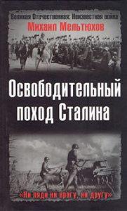 Михаил Мельтюхов -Освободительный поход Сталина
