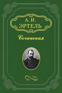 Александр Эртель -Мое знакомство с Батуриным