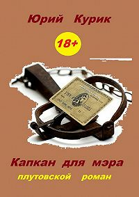 Юрий Курик - Капкан для мэра