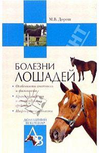 Мария Дорош -Болезни лошадей
