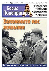 Борис Подопригора -Запомните нас живыми
