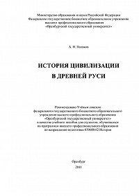 Александр Николаевич Поляков -История цивилизации в Древней Руси