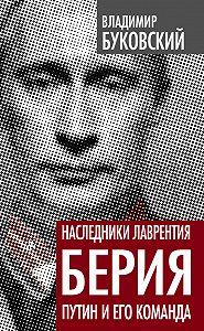 Владимир Буковский -Наследники Лаврентия Берия. Путин и его команда