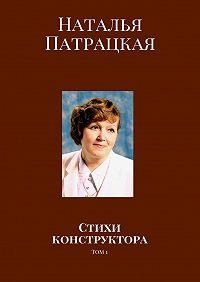 Наталья Патрацкая -Стихи конструктора. Том1
