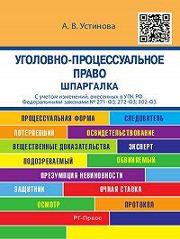 Анастасия Устинова -Уголовно-процессуальное право. Шпаргалка. Учебное пособие