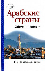 Дж. Файад -Арабские страны: обычаи и этикет