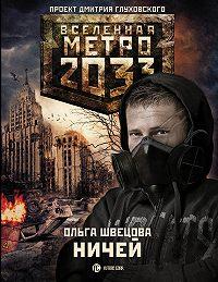 Ольга Швецова - Метро 2033: Ничей