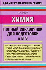 Ростислав Александрович Лидин -Химия. Полный справочник для подготовки к ЕГЭ