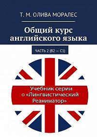 Т. Олива Моралес -Общий курс английского языка. Часть 2(В2–С1)