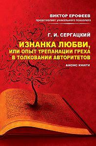 Г. Сергацкий - Изнанка любви, или Опыт трепанации греха в толковании авторитетов. Анонс книги