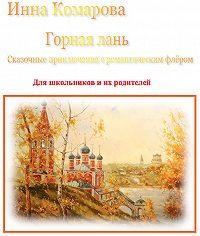 Инна Комарова -Горная лань. Сказочные приключения с романтическим флёром